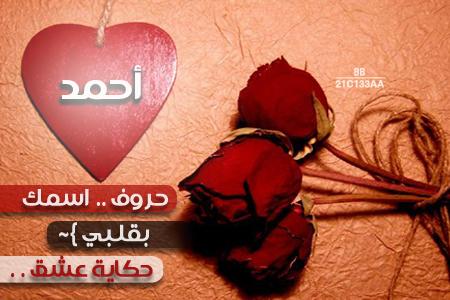 بالصور صور باسم احمد , خلفيات اسم احمد 1814 4