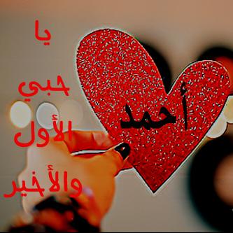 بالصور صور باسم احمد , خلفيات اسم احمد 1814 5