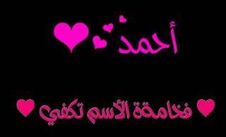 صور باسم احمد خلفيات اسم احمد اجمل الصور