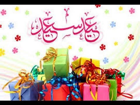 بالصور صور عيد سعيد , صوره تهنئه العيد 1823 1