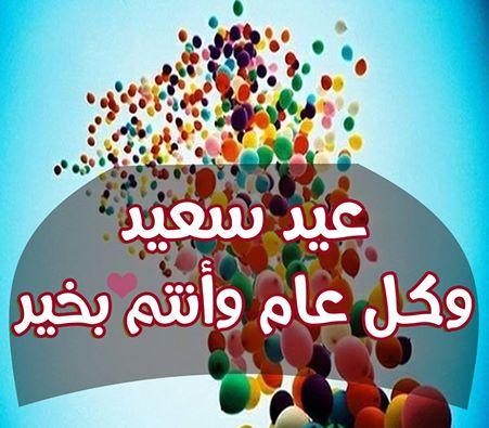 بالصور صور عيد سعيد , صوره تهنئه العيد 1823 2