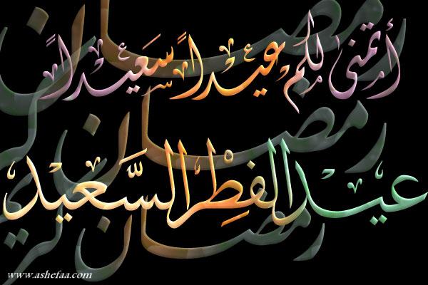 بالصور صور عيد سعيد , صوره تهنئه العيد 1823 6
