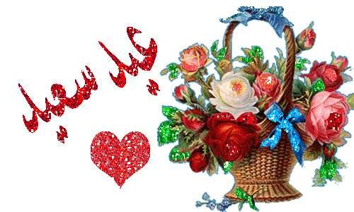 بالصور صور عيد سعيد , صوره تهنئه العيد 1823