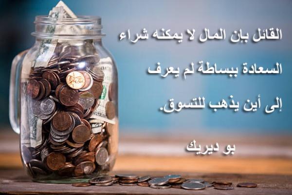 بالصور صور عن المال , صوره عن الفلوس 1830 4