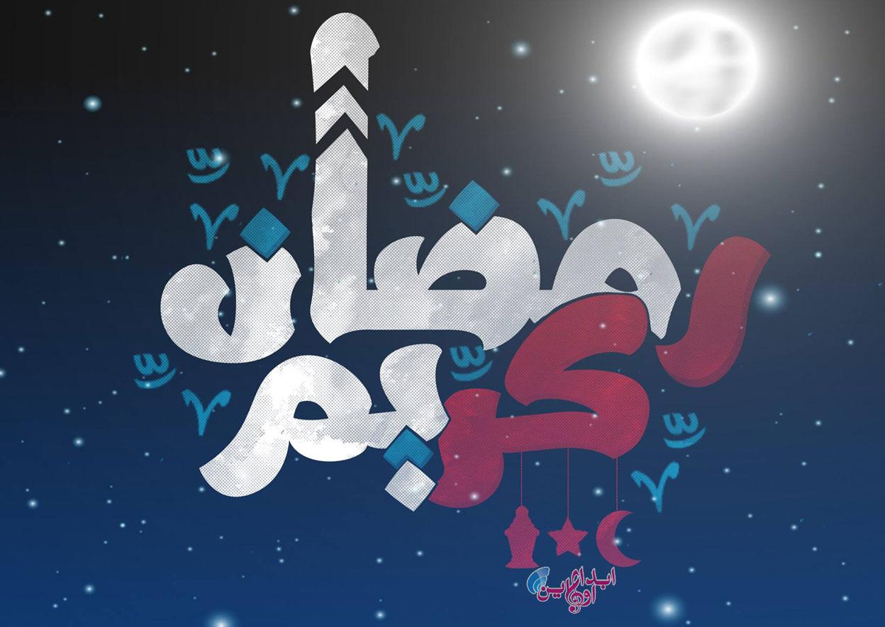 بالصور صور لشهر رمضان , شهر القران والعباده 1855 2