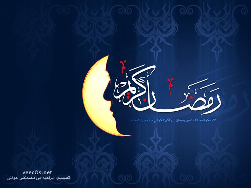 بالصور صور لشهر رمضان , شهر القران والعباده 1855 3