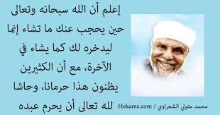 بالصور من اقوال الشيخ الشعراوى , اجمل مقولات الشعراوي 2053 2 310x163