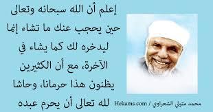 من اقوال الشيخ الشعراوى , اجمل مقولات الشعراوي