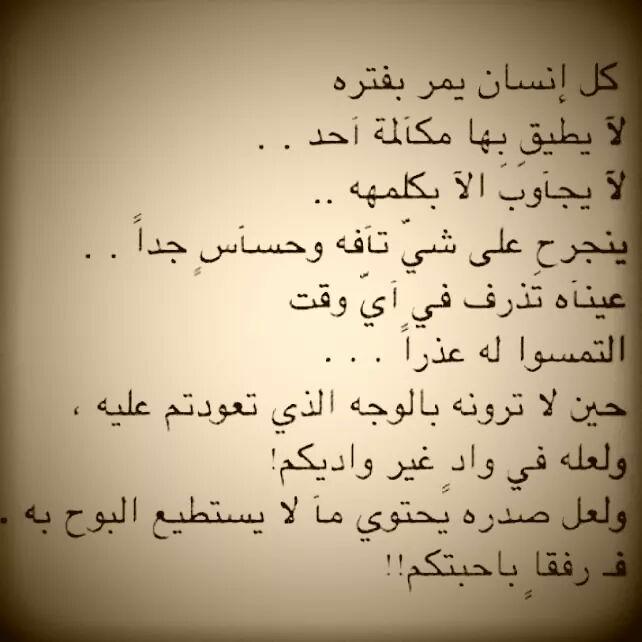 بالصور شعر عتاب الحبيب , كلمات وابيات شعرية عن العتاب 2054 1