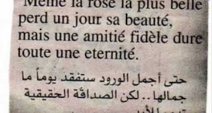 صوره شعر بالفرنسية , ابيات شعرية باللغة الفرنسية مترجم