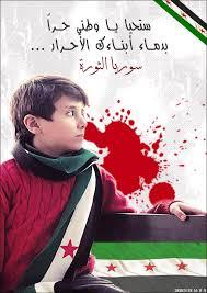 صوره شعر عن سوريا قصير , ابيات وكلمات عن حزن بلاد الشام