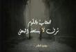 بالصور شعر عتاب قصير , كلمات ولا اروع للعتاب 2102 1 110x75