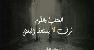 صورة شعر عتاب قصير , كلمات ولا اروع للعتاب