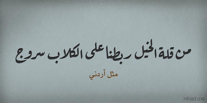 بالصور امثال اردنية مضحكة , حكمة ومثل من الاردن تضحك 2107