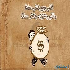 صوره امثال مصرية مضحكة , بعض الحكم المضحكة