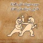 امثال مصرية مضحكة , بعض الحكم المضحكة