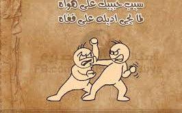 بالصور امثال مصرية مضحكة , بعض الحكم المضحكة 2115 2 266x165