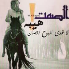 بالصور شعر فخر واعتزاز , اجمل الاشعار العربيه 2122 1