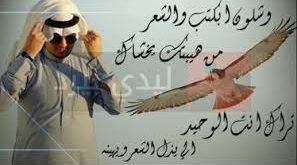 صوره شعر فخر واعتزاز , اجمل الاشعار العربيه