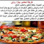 مقادير عجينة البيتزا , طريقه عمل البيتزا