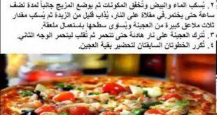 صور مقادير عجينة البيتزا , طريقه عمل البيتزا