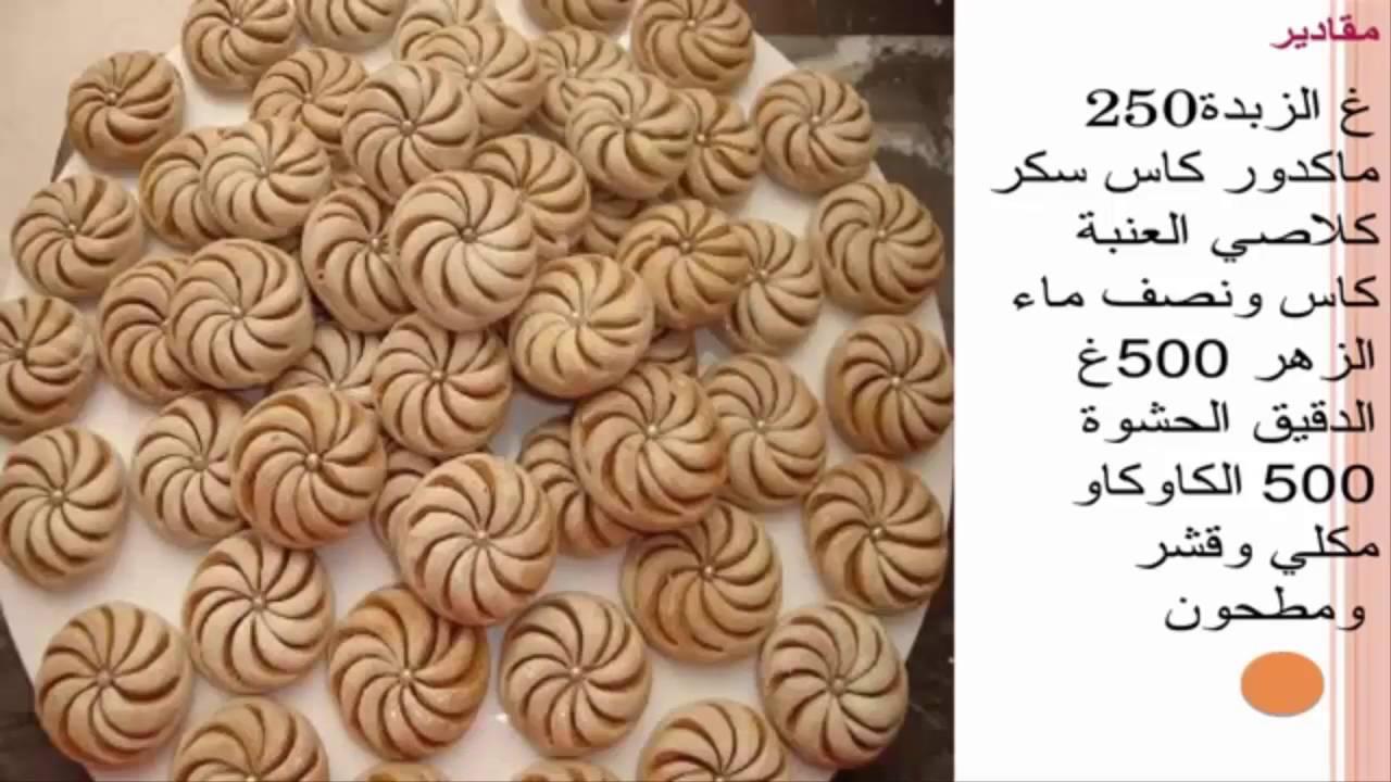 صورة وصفات حلويات العيد , طريقة البسكويت والمعمول والكحك