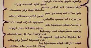 صورة قصيدة رثاء , اجمل ماقيل عن وداع شخص ميت