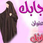 موضوع عن الحجاب قصير , مقولات هامة عن الحجاب