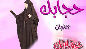 صوره موضوع عن الحجاب قصير , مقولات هامة عن الحجاب