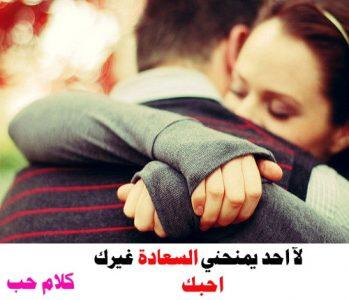 صوره حب وغزل وعشق , اجمل رومانسية وحب