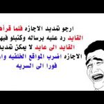 نكت متزوجين مصريه , نكات مضحكة جدا