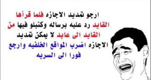 بالصور نكت متزوجين مصريه , نكات مضحكة جدا 2255 2 310x165