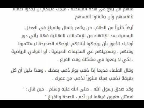 بيو القاضي قطرة تعبير عن وقت الفراغ بالانجليزي مترجم بالعربي Comertinsaat Com