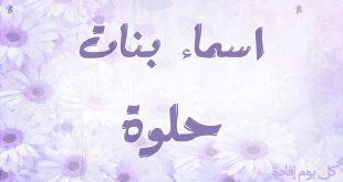 صوره اسماء بنات حلوة , صور باسم بنوتة