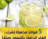 صوره الزبادى والليمون للتخسيس الروب للتنحيف , وصفات للتخسيس في اسبوع