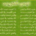 اناشيد اسلامية ياالله لاتجعلنى انتظر من لايأتى ولا اعتب على من لايخشى حزنى  ولا تعلقنى بما يؤذى قلبى