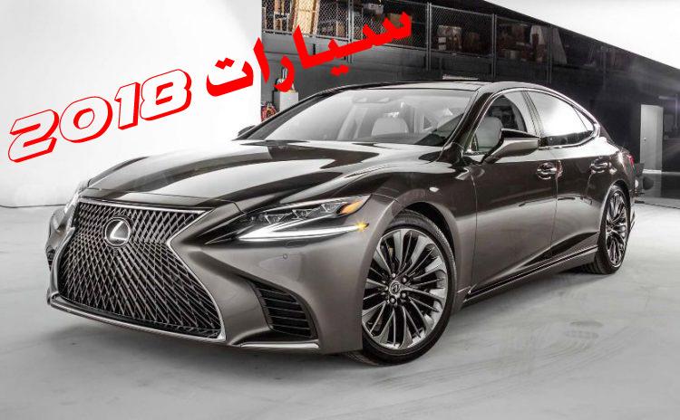صورة سيارات 2019 , اجمل سيارة هذا العام