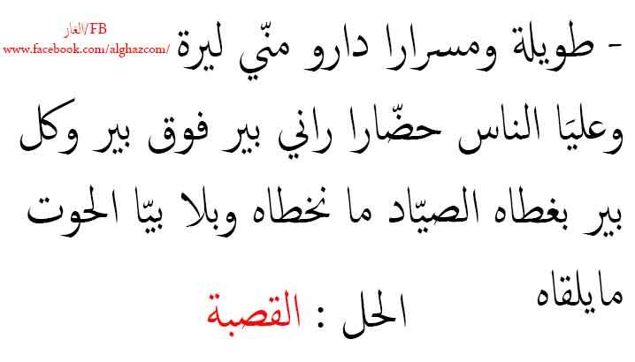 بالصور حجايات مغربية مع الحلول , اقوي الغاز المغربيه 2703 1