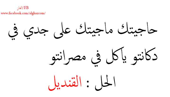 بالصور حجايات مغربية مع الحلول , اقوي الغاز المغربيه 2703
