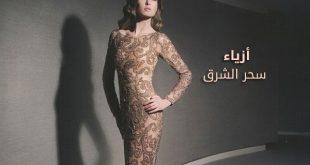 صوره ازياء سحر الشرق 2018 , موديلات تخطف الانظار
