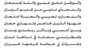 صورة قصائد شعر عن حب الوطن , ابيات شعرية عن وطني