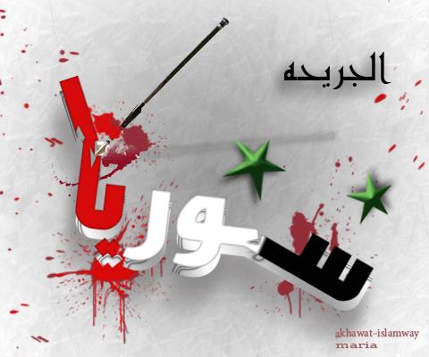 بالصور شعر وطني عن سوريا قصير , ابيات شعرية عن بلاد الشام 3465 1