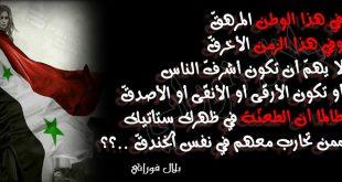 صوره شعر وطني عن سوريا قصير , ابيات شعرية عن بلاد الشام