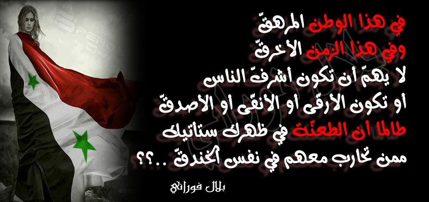 بالصور شعر وطني عن سوريا قصير , ابيات شعرية عن بلاد الشام 3465