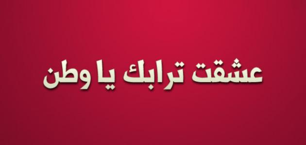 بالصور ابيات شعرية عن الوطن المغرب , قصائد في حب وطني 3466