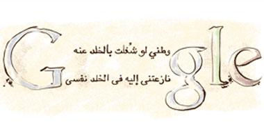 صوره بيت شعر عن الوطن للشاعر احمد شوقي , وطني اجمل قصيدة