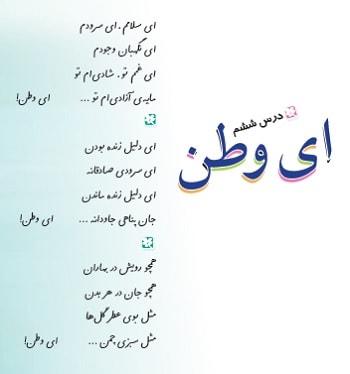 قصيدة عن الوطن; كلمات في حب الوطن