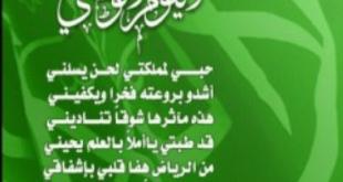 صوره شعر في اليوم الوطني , اشعار عن الاحتفال بيوم وطني للسعودية