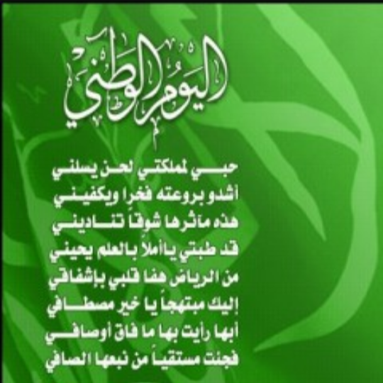 شعر فاليوم الوطنى ,<p></p><br> <p></p><br>اشعار عن الاحتفال بيوم و طنى للسعودية  احلى الصور
