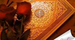 صور صور للمصحف الشريف , اجمل صور المصحف الشريف صور كتاب الله